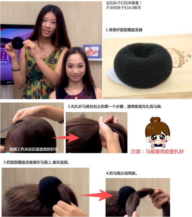 韩国时尚丸子头盘发甜甜圈