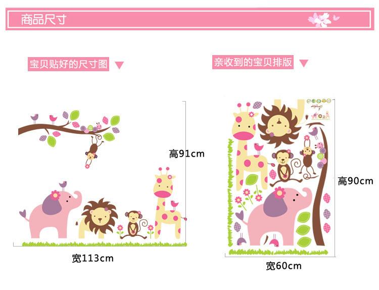 【宜家】动物朋友卡通装饰墙贴
