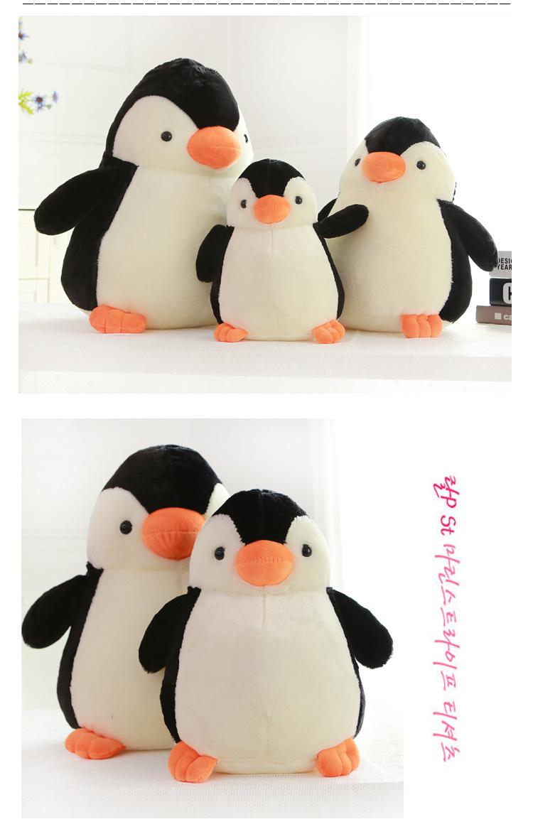 超可爱企鹅笨笨哒毛绒玩具