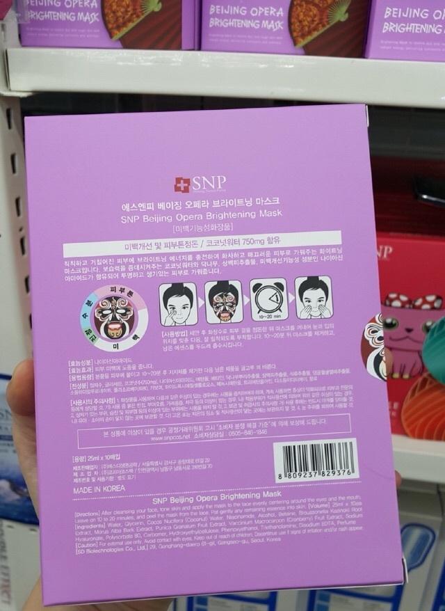 snp 京剧脸谱美白面膜