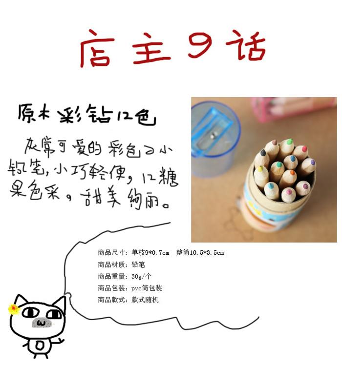 xx出品 可爱星座女孩 12色小铅笔绘画笔