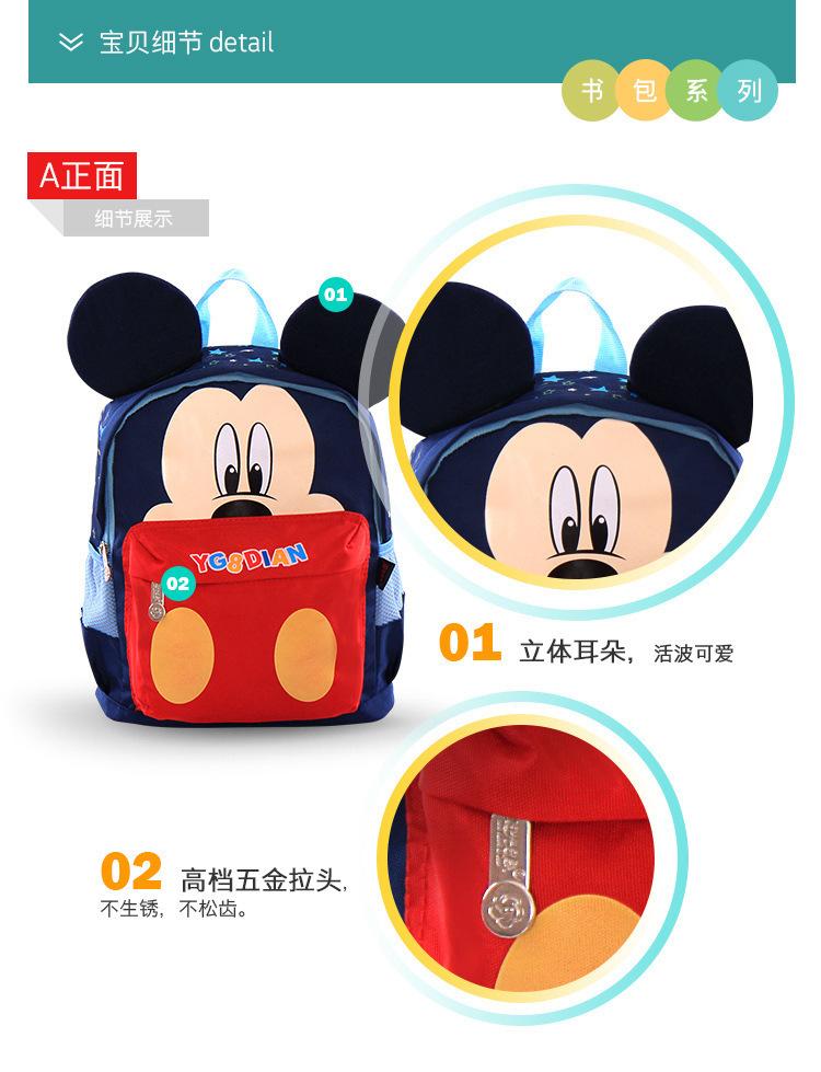 韩版迪士尼可爱卡通幼儿园宝宝男童女童3-6岁米奇双肩儿童书包
