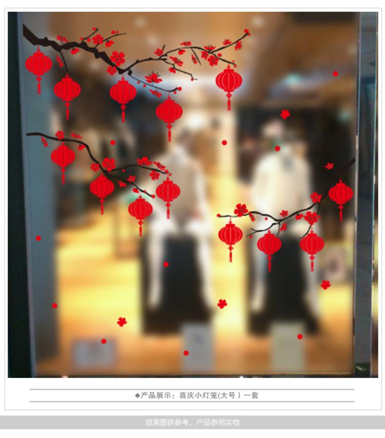 【中式新年装饰墙贴画-梅花灯笼】-家居-贴饰