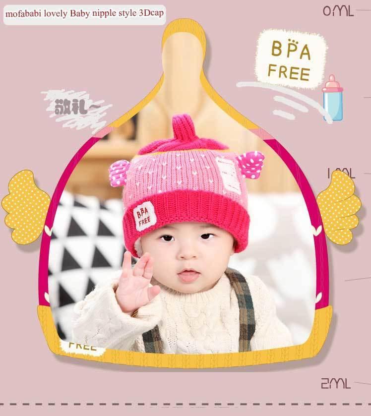 可爱奶瓶卡通1-4岁宝宝