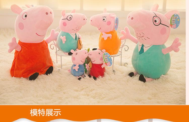 【正版小猪佩奇毛绒玩具乔治公仔】-母婴-母婴用品