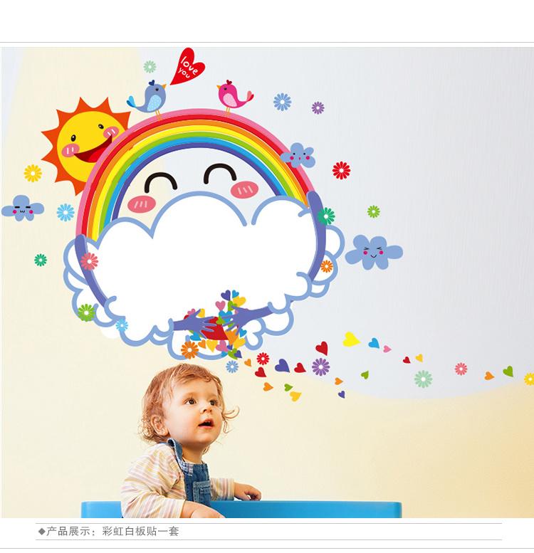 【卡通彩虹太阳白板贴画】-家居-贴饰