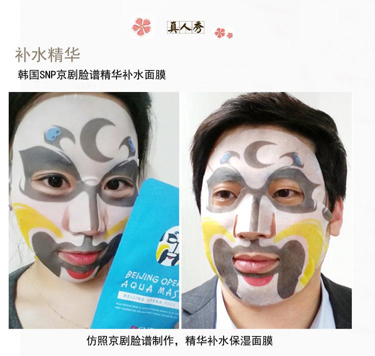 【snp动物面膜贴京剧脸谱补水面膜】-美妆-美容护肤