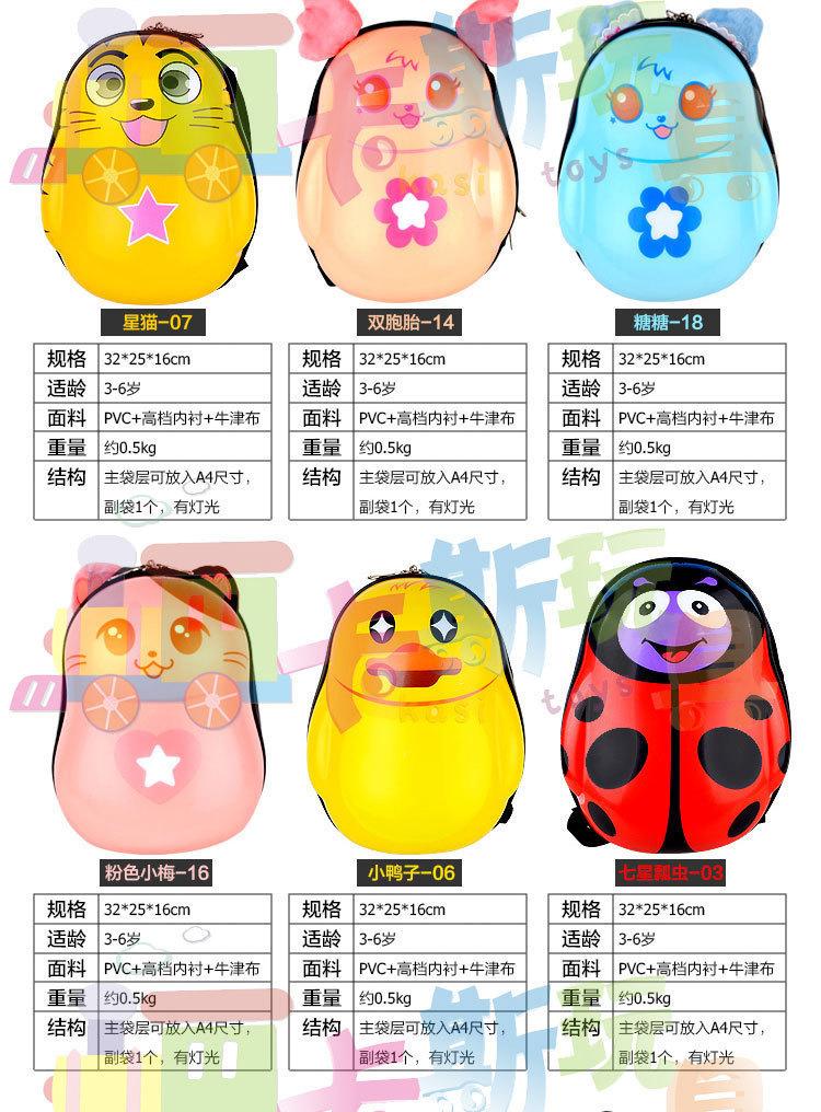 【幼儿园动物蛋壳书包】-文具纸本