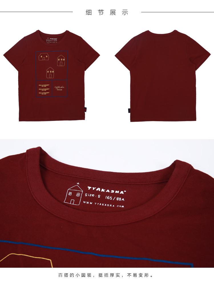 森女学院风酒红色小房子复古短袖t恤显瘦情侣款短t简约韩版女