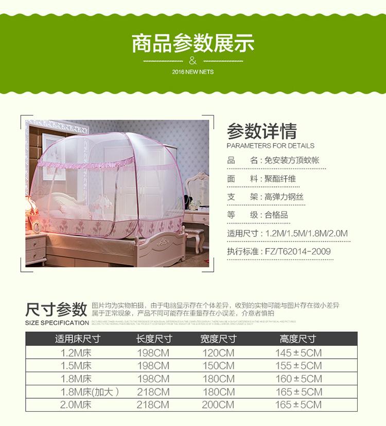【【送拖鞋】免安装方顶钢丝折叠蚊帐】-家居-床上
