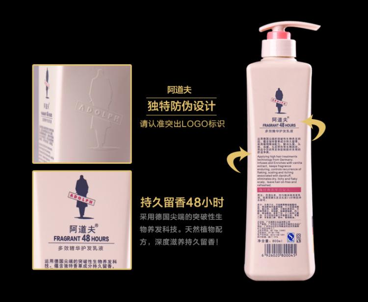 阿道夫护发素 多效精华护发乳液 德国品牌 专柜正品持久留香图片