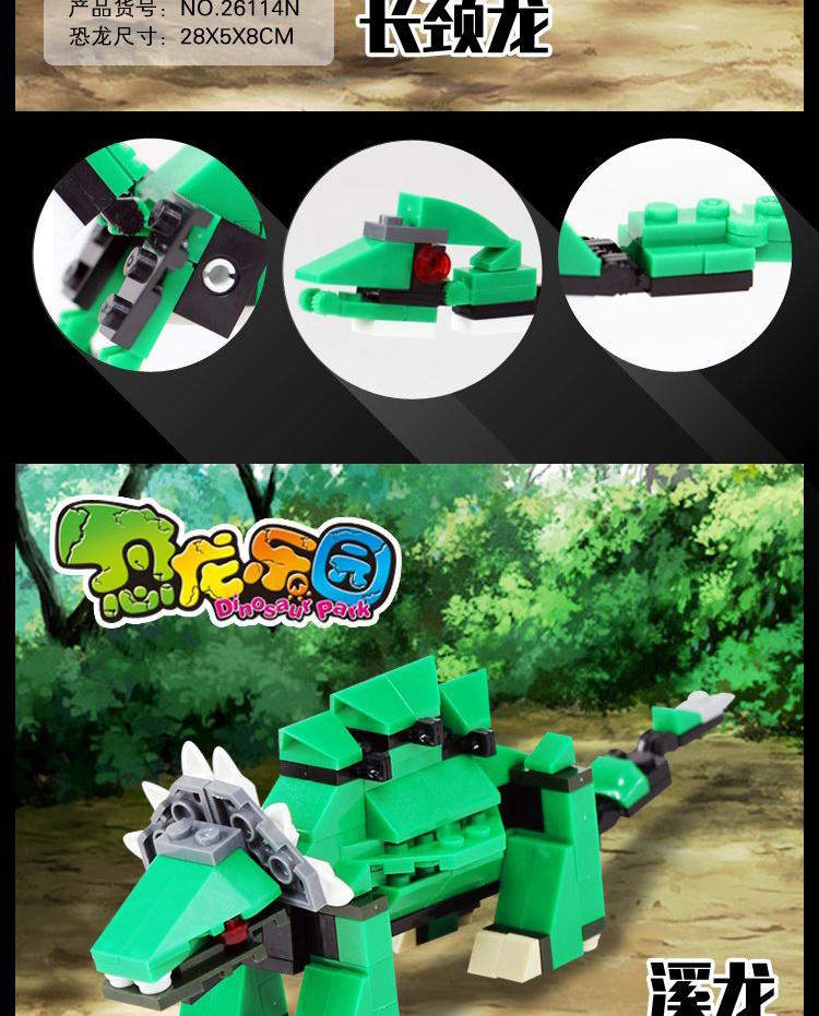 乐高拼装拼插塑料积木侏罗纪6款恐龙儿童益智玩具批发