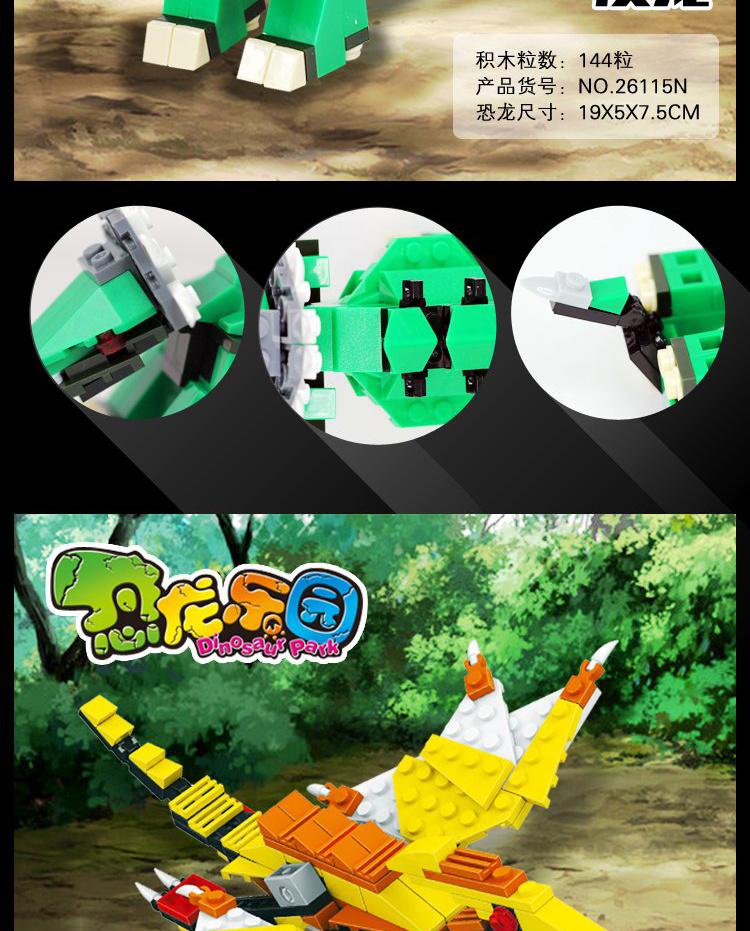 【乐高拼装拼插塑料积木侏罗纪6款恐龙儿童益智玩具